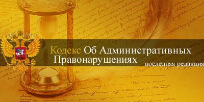 законодательством об административных правонарушениях: